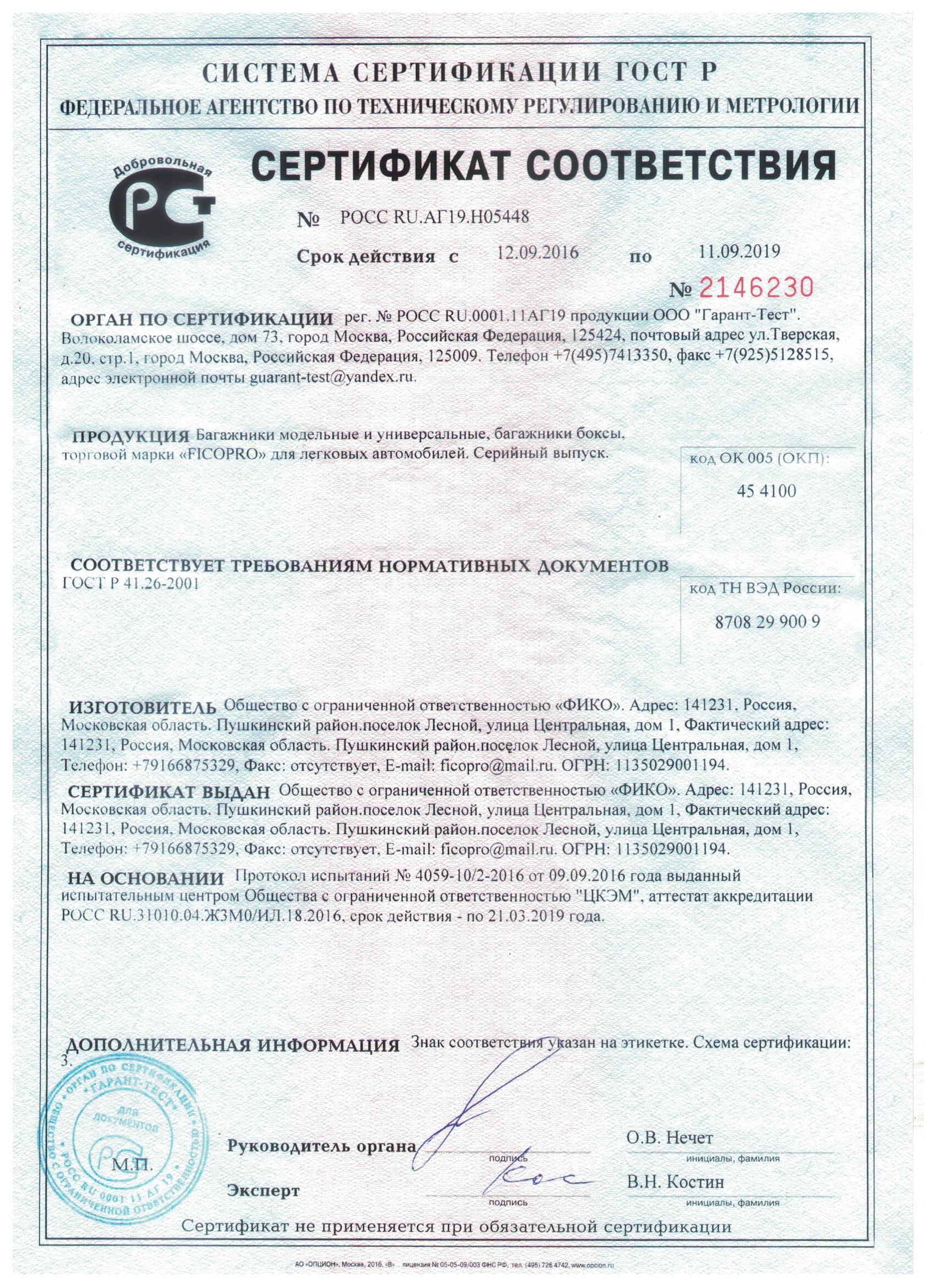 Сертификат на  Fico Pro