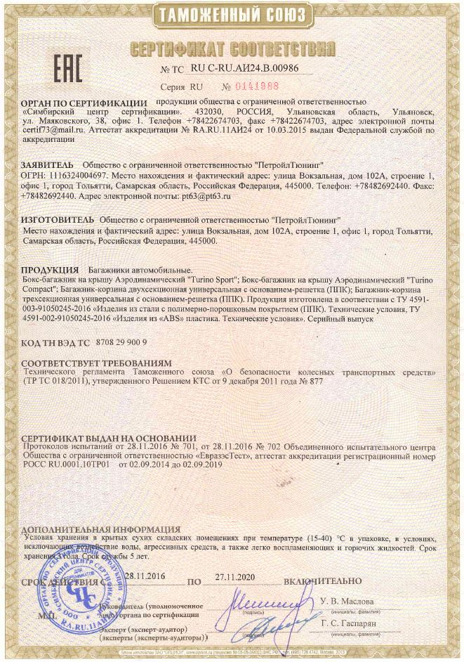 PT Group (ПТ групп) - Тольятти