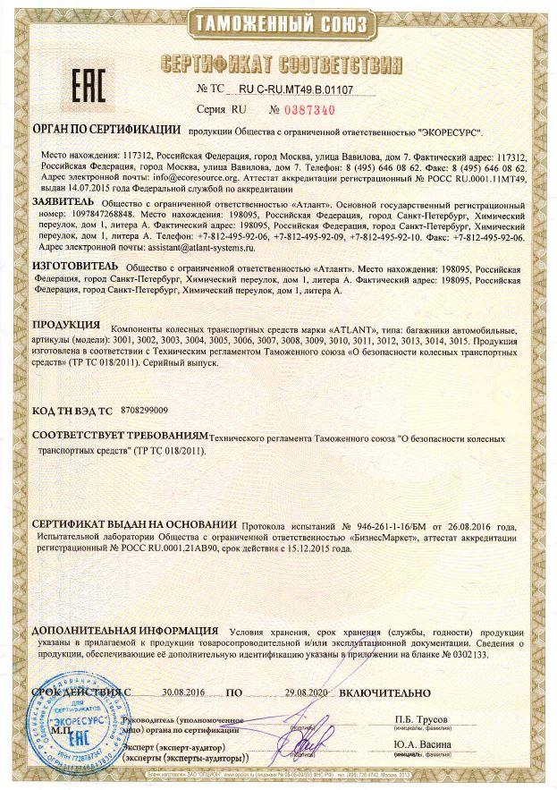 Сертификат на багажники Атлант страница 1