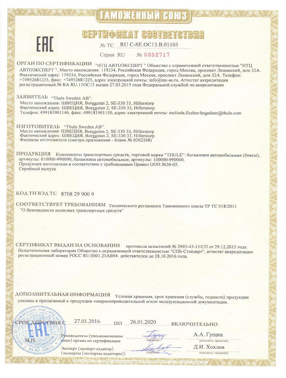 Сертификат на багажники THULE страница 1