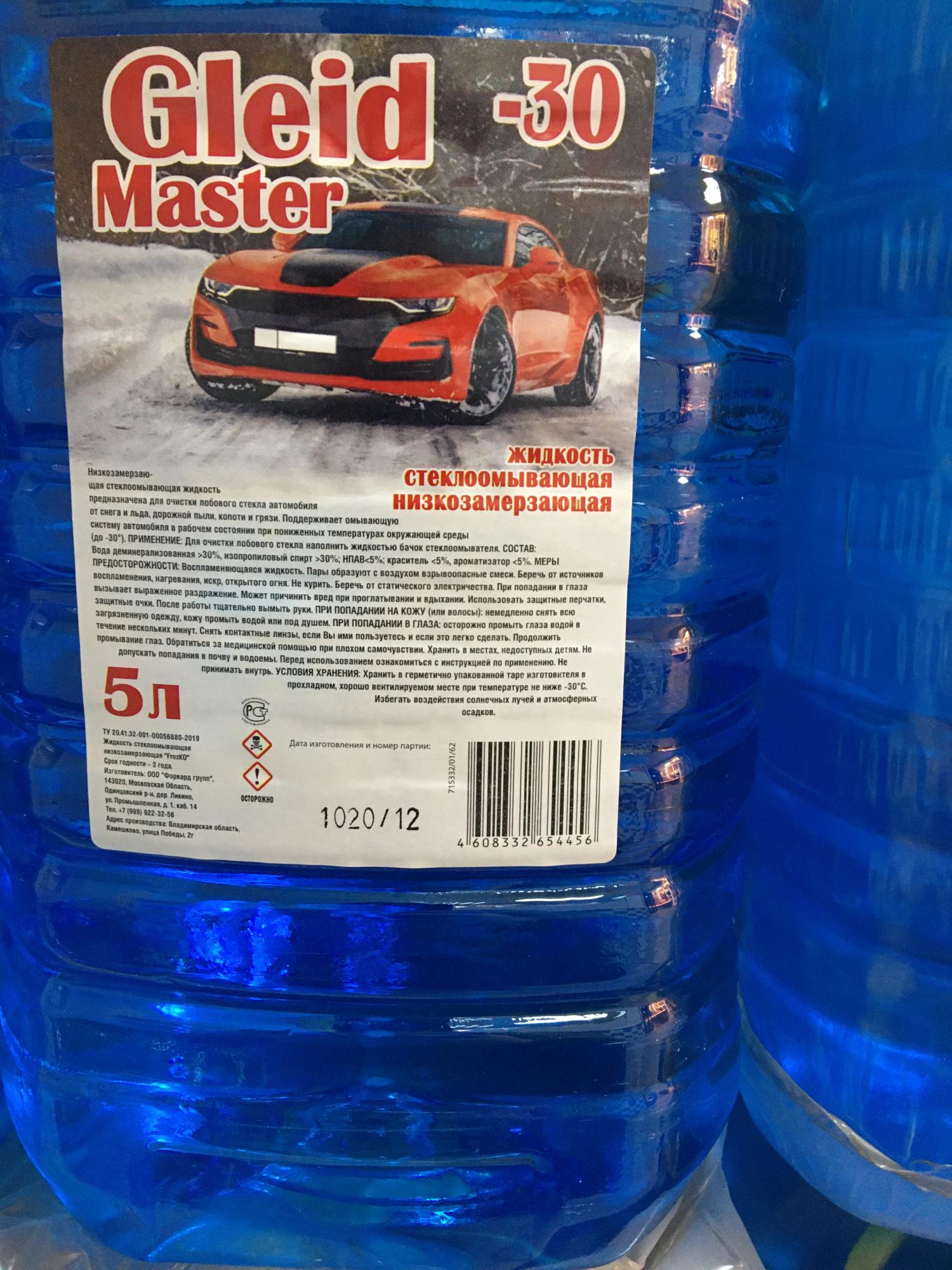 Стеклоомывающая жидкость Gleid Master - 30