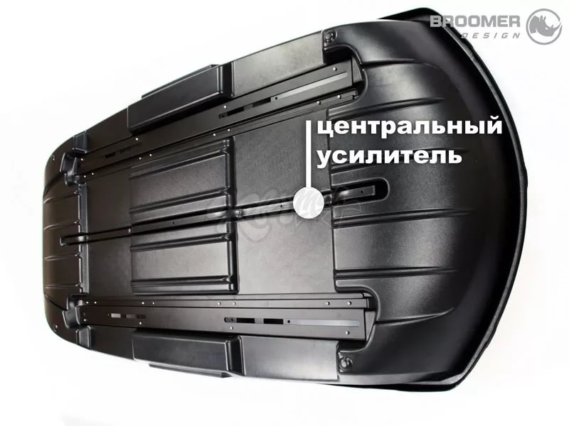Автобокс Broomer Venture (L)  Серый матовый без усилителя 430л (1870 х 890 х 400мм) - 243.01