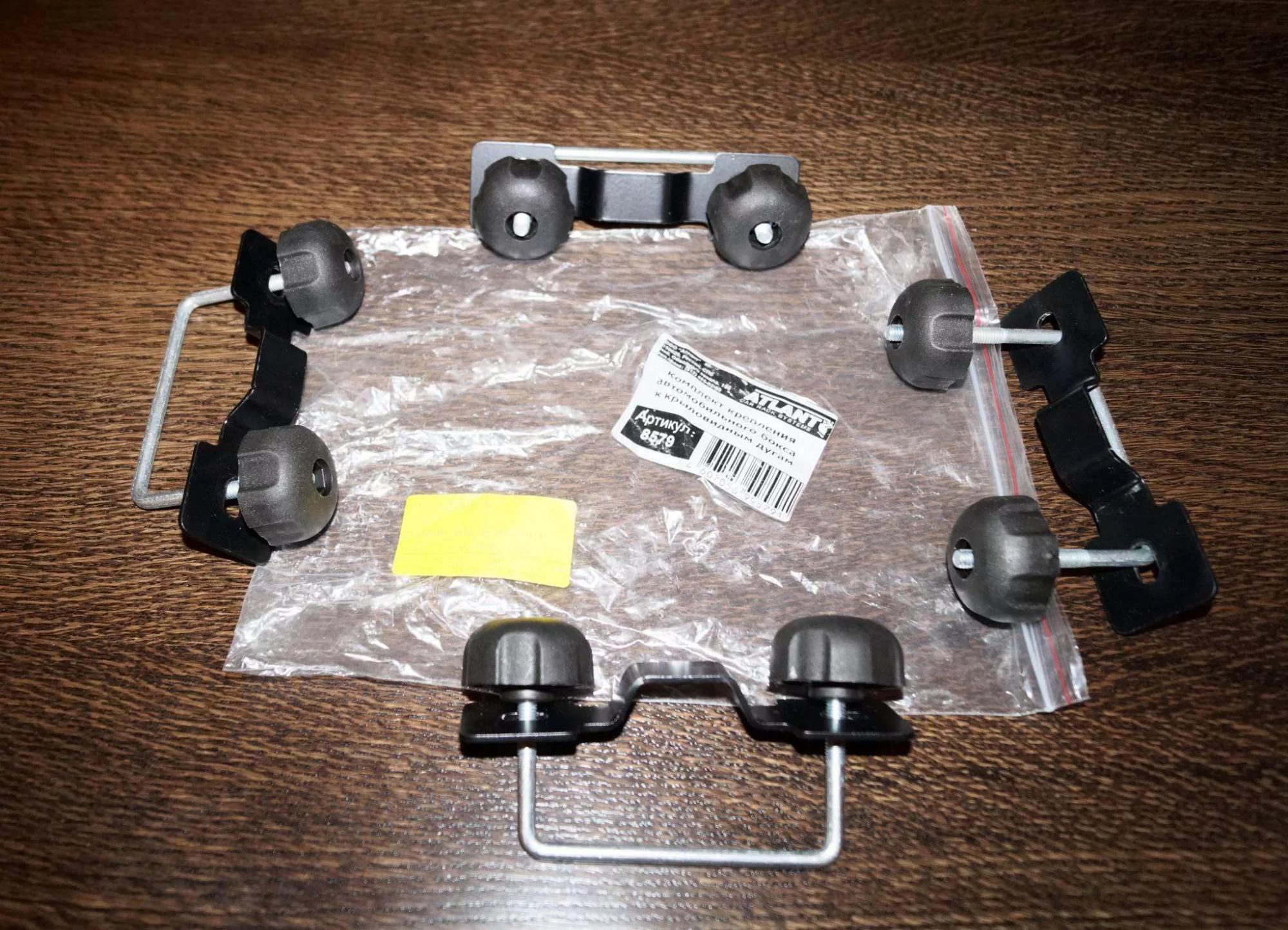 Комплект скоб для крепления автобокса на широкие поперечины Атлант 8579