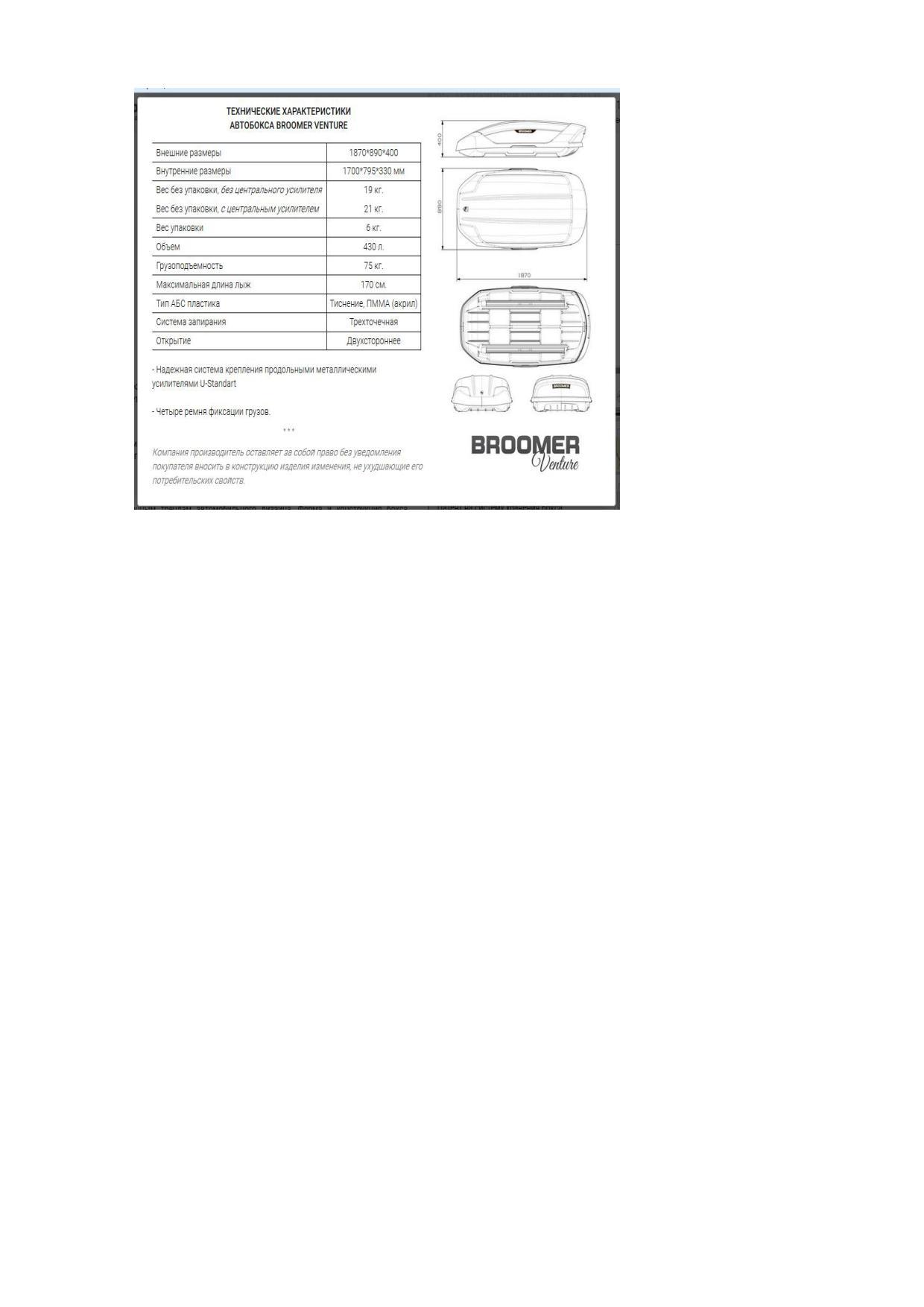 Автобокс Broomer Venture (L) Серый глянец с усилителем 430 литров (1870*890*400) - 116.02