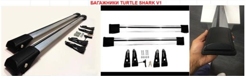 Багажная система на рейлинги с просветом Turtle Shark V1 с поперечинами серого цвета (  SILVER 106 )